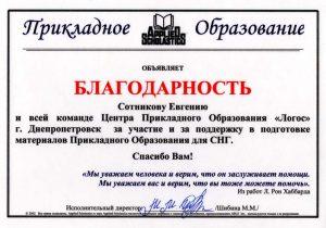 blagodarnosti57-1