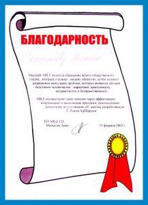 blagodarnosti58-1